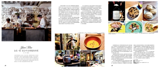 My latest article about Yam'Tcha on Jet Master magazine in China.